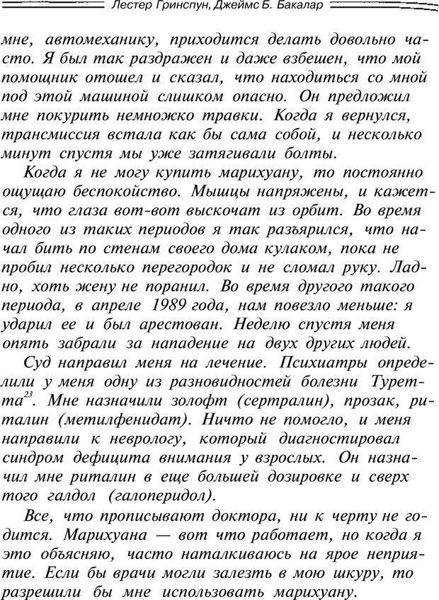 PDF. Марихуана: запретное лекарство. Гринспун Л. Страница 288. Читать онлайн
