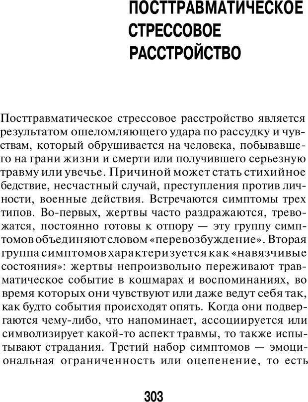 PDF. Марихуана: запретное лекарство. Гринспун Л. Страница 289. Читать онлайн