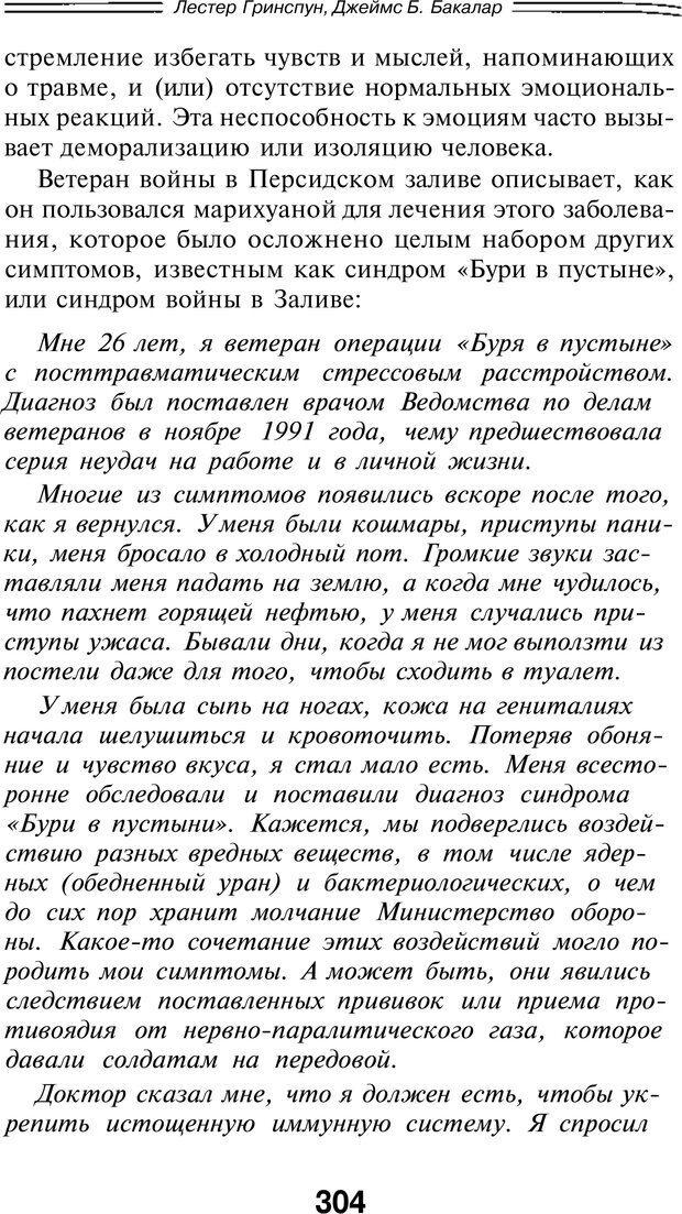 PDF. Марихуана: запретное лекарство. Гринспун Л. Страница 290. Читать онлайн