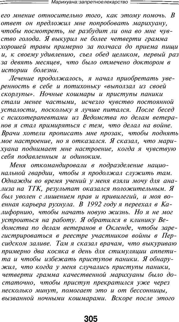 PDF. Марихуана: запретное лекарство. Гринспун Л. Страница 291. Читать онлайн