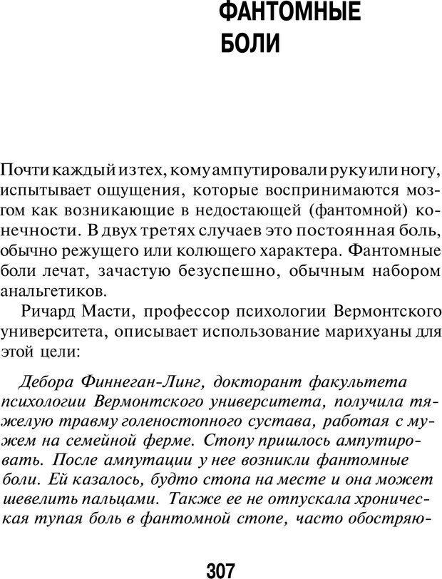 PDF. Марихуана: запретное лекарство. Гринспун Л. Страница 293. Читать онлайн