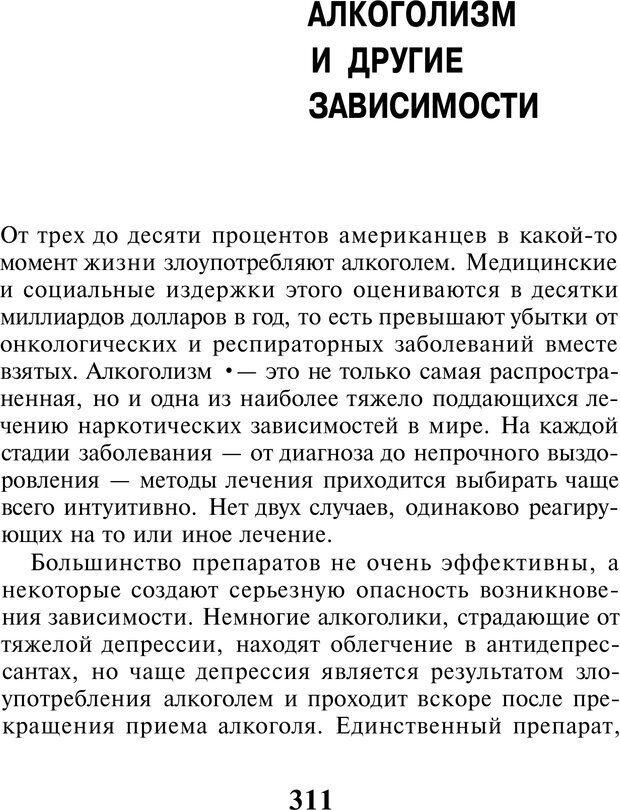 PDF. Марихуана: запретное лекарство. Гринспун Л. Страница 297. Читать онлайн
