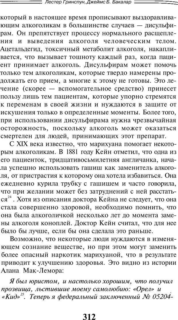 PDF. Марихуана: запретное лекарство. Гринспун Л. Страница 298. Читать онлайн