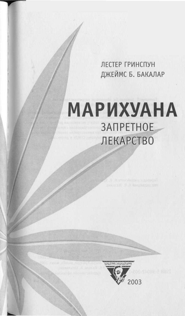 PDF. Марихуана: запретное лекарство. Гринспун Л. Страница 3. Читать онлайн