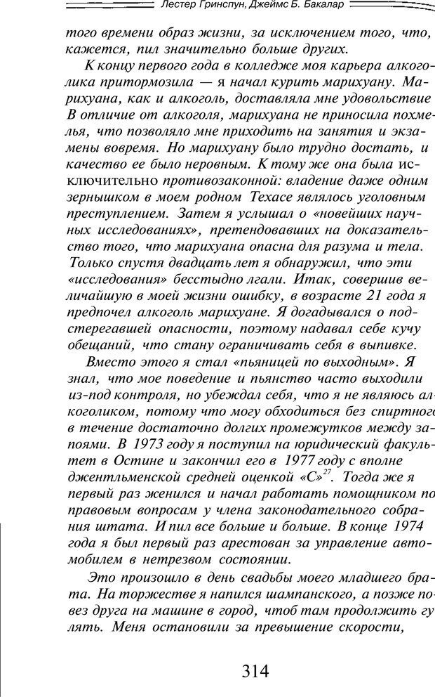 PDF. Марихуана: запретное лекарство. Гринспун Л. Страница 300. Читать онлайн