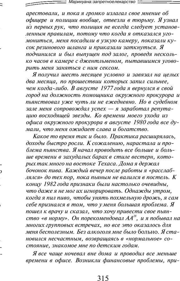 PDF. Марихуана: запретное лекарство. Гринспун Л. Страница 301. Читать онлайн