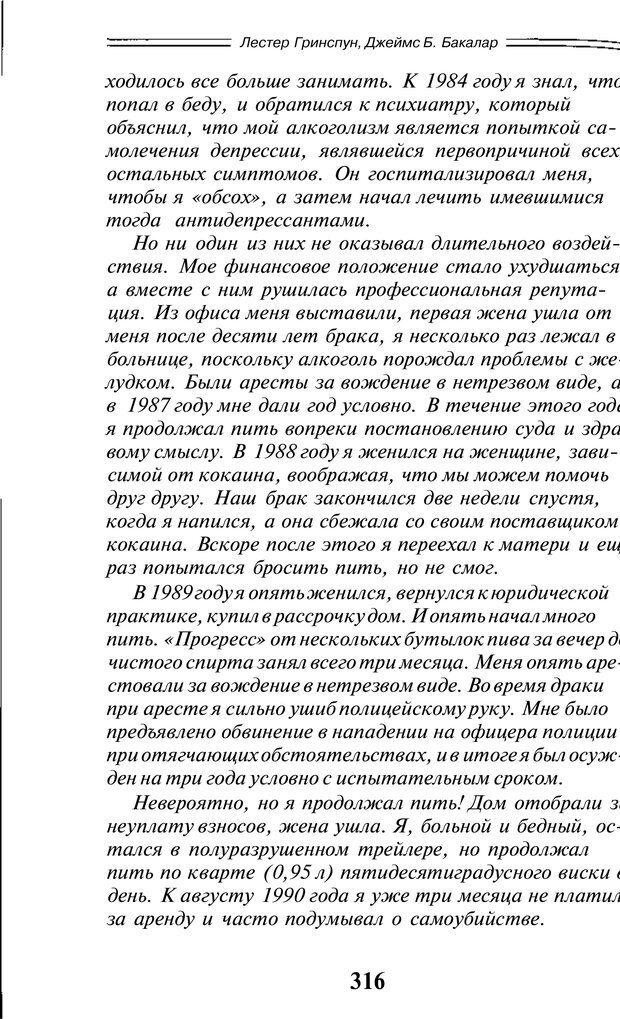 PDF. Марихуана: запретное лекарство. Гринспун Л. Страница 302. Читать онлайн