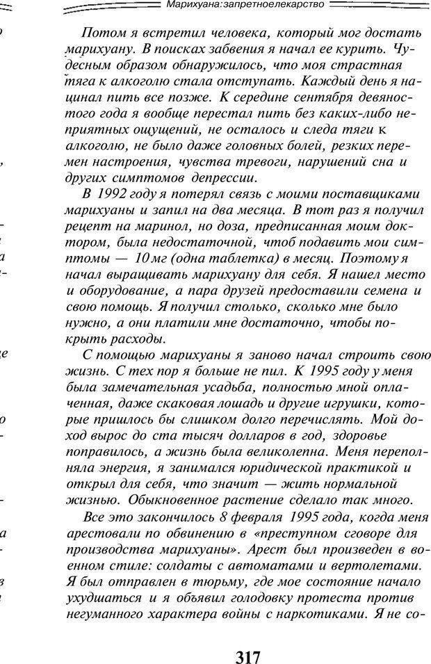 PDF. Марихуана: запретное лекарство. Гринспун Л. Страница 303. Читать онлайн