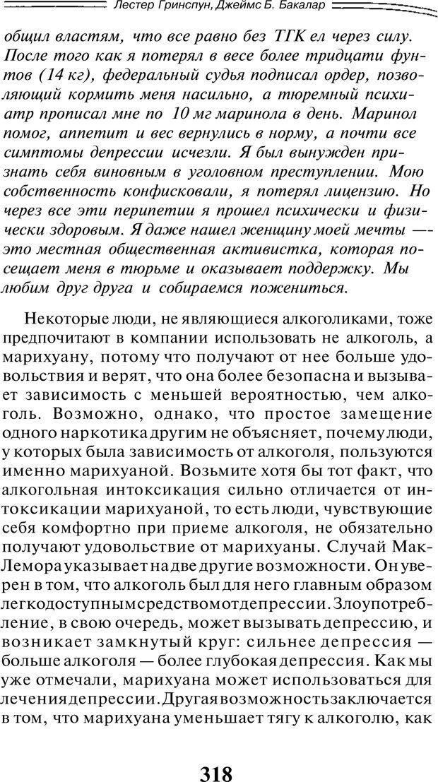 PDF. Марихуана: запретное лекарство. Гринспун Л. Страница 304. Читать онлайн