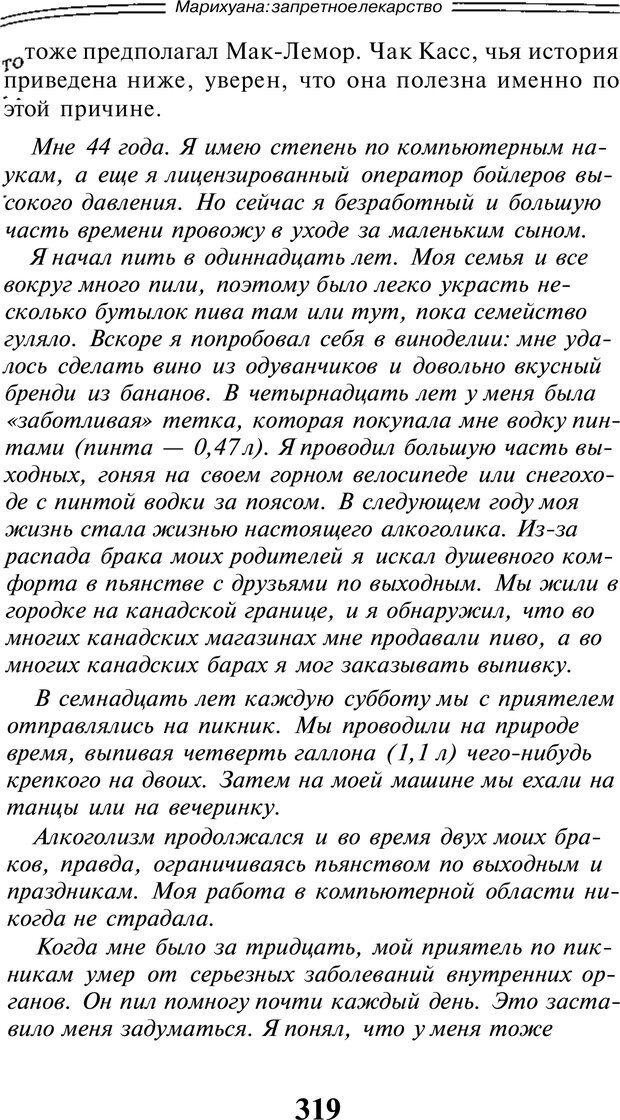 PDF. Марихуана: запретное лекарство. Гринспун Л. Страница 305. Читать онлайн