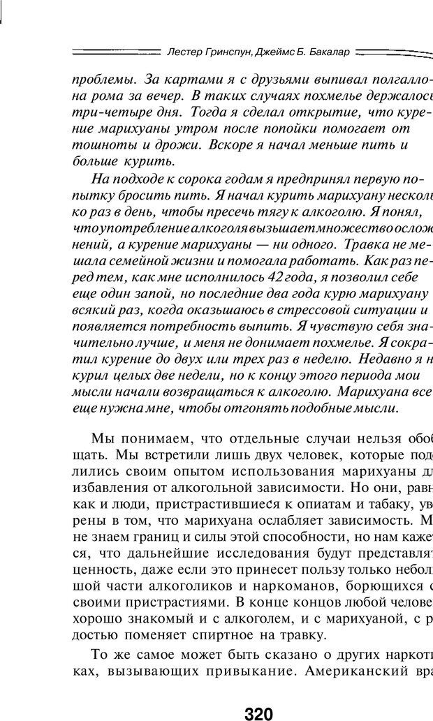 PDF. Марихуана: запретное лекарство. Гринспун Л. Страница 306. Читать онлайн