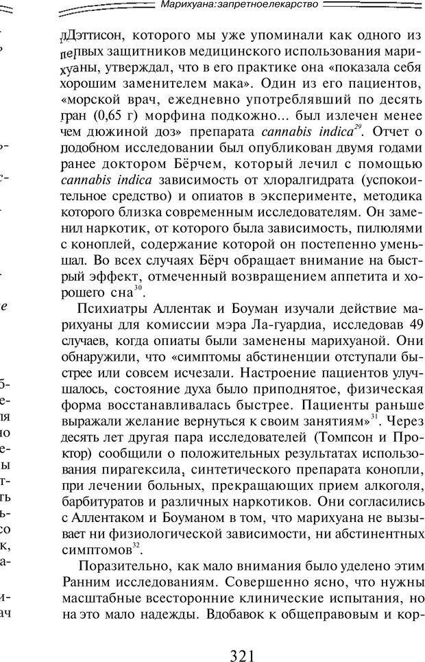 PDF. Марихуана: запретное лекарство. Гринспун Л. Страница 307. Читать онлайн