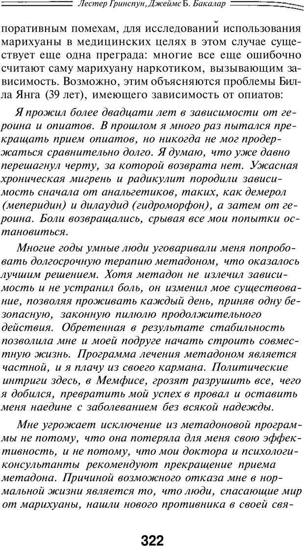 PDF. Марихуана: запретное лекарство. Гринспун Л. Страница 308. Читать онлайн