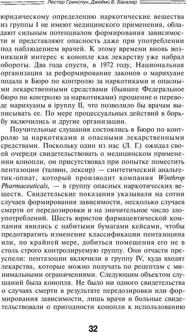 PDF. Марихуана: запретное лекарство. Гринспун Л. Страница 31. Читать онлайн