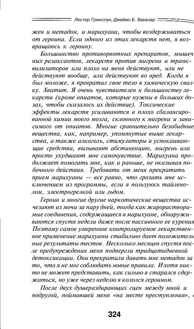 PDF. Марихуана: запретное лекарство. Гринспун Л. Страница 310. Читать онлайн