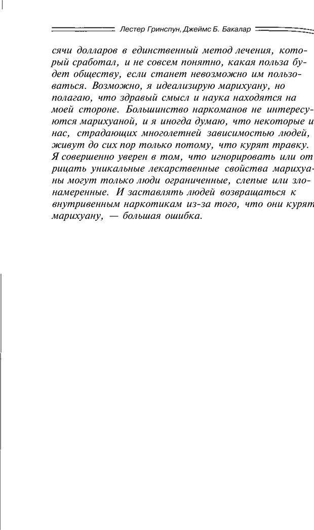 PDF. Марихуана: запретное лекарство. Гринспун Л. Страница 312. Читать онлайн