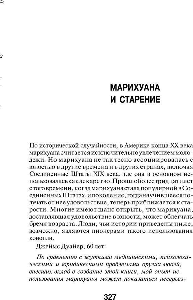 PDF. Марихуана: запретное лекарство. Гринспун Л. Страница 313. Читать онлайн