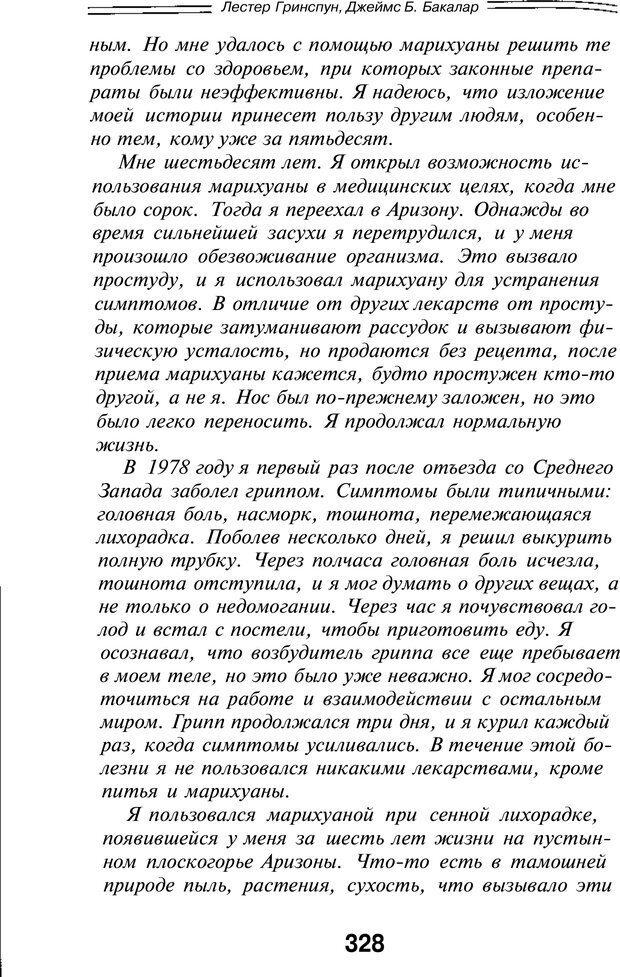 PDF. Марихуана: запретное лекарство. Гринспун Л. Страница 314. Читать онлайн