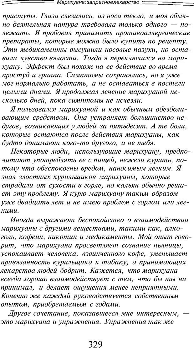 PDF. Марихуана: запретное лекарство. Гринспун Л. Страница 315. Читать онлайн