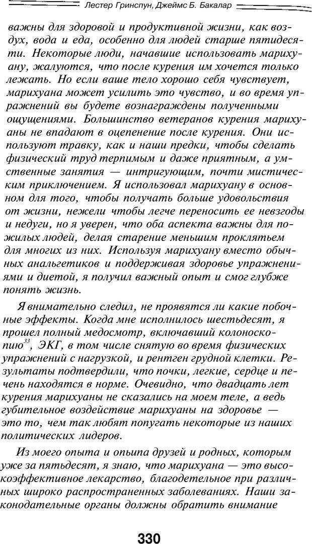 PDF. Марихуана: запретное лекарство. Гринспун Л. Страница 316. Читать онлайн