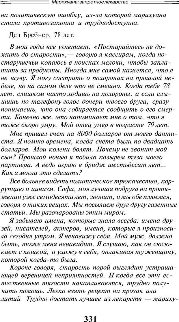 PDF. Марихуана: запретное лекарство. Гринспун Л. Страница 317. Читать онлайн