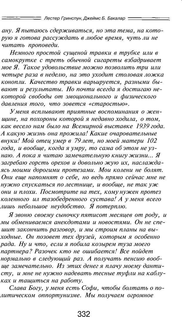 PDF. Марихуана: запретное лекарство. Гринспун Л. Страница 318. Читать онлайн