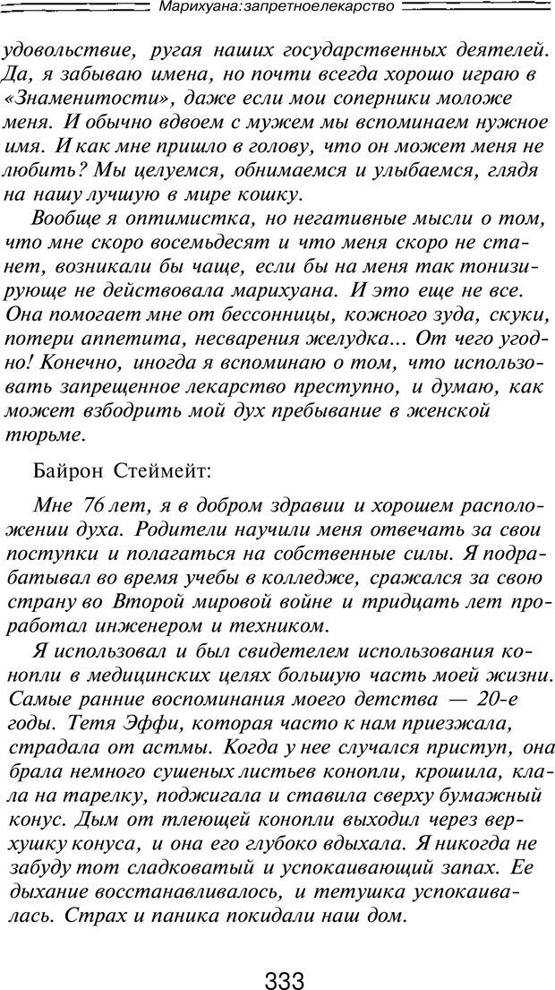 PDF. Марихуана: запретное лекарство. Гринспун Л. Страница 319. Читать онлайн
