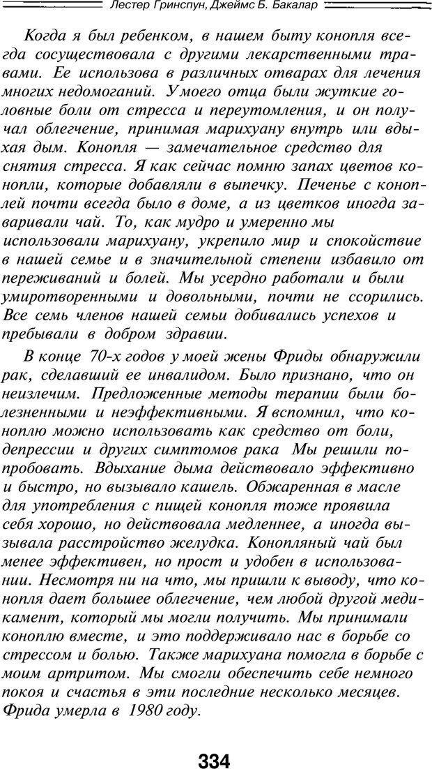 PDF. Марихуана: запретное лекарство. Гринспун Л. Страница 320. Читать онлайн