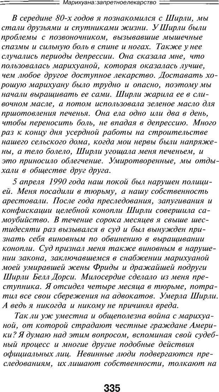 PDF. Марихуана: запретное лекарство. Гринспун Л. Страница 321. Читать онлайн