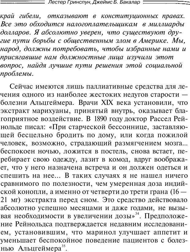 PDF. Марихуана: запретное лекарство. Гринспун Л. Страница 322. Читать онлайн