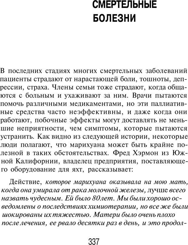 PDF. Марихуана: запретное лекарство. Гринспун Л. Страница 323. Читать онлайн
