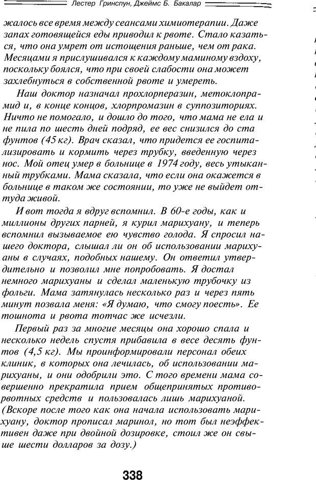 PDF. Марихуана: запретное лекарство. Гринспун Л. Страница 324. Читать онлайн