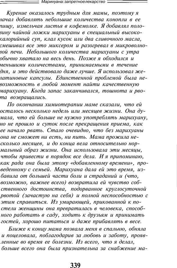 PDF. Марихуана: запретное лекарство. Гринспун Л. Страница 325. Читать онлайн