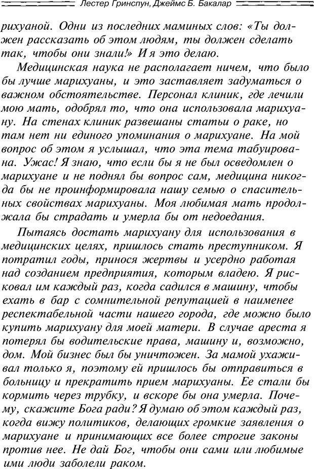 PDF. Марихуана: запретное лекарство. Гринспун Л. Страница 326. Читать онлайн