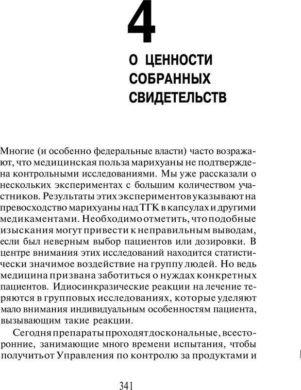 PDF. Марихуана: запретное лекарство. Гринспун Л. Страница 327. Читать онлайн
