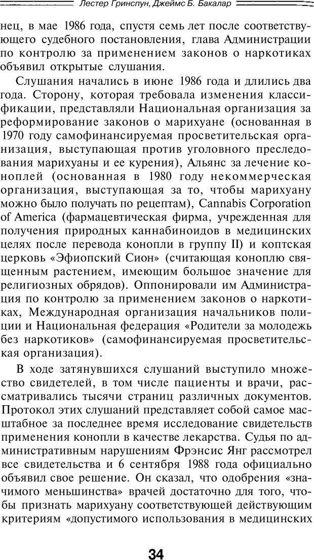 PDF. Марихуана: запретное лекарство. Гринспун Л. Страница 33. Читать онлайн