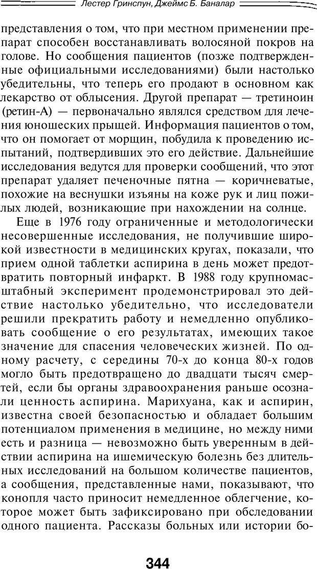PDF. Марихуана: запретное лекарство. Гринспун Л. Страница 330. Читать онлайн