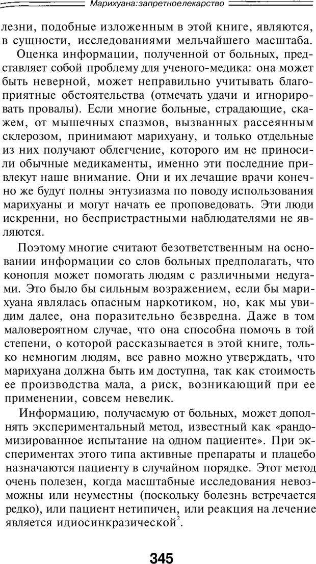 PDF. Марихуана: запретное лекарство. Гринспун Л. Страница 331. Читать онлайн