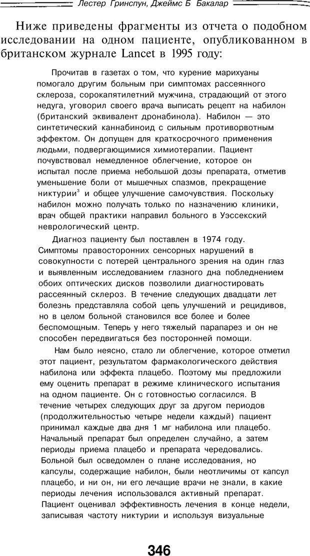 PDF. Марихуана: запретное лекарство. Гринспун Л. Страница 332. Читать онлайн