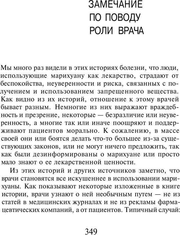 PDF. Марихуана: запретное лекарство. Гринспун Л. Страница 335. Читать онлайн