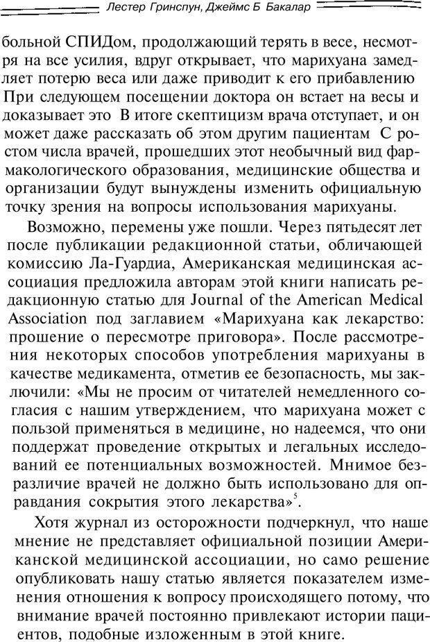 PDF. Марихуана: запретное лекарство. Гринспун Л. Страница 336. Читать онлайн