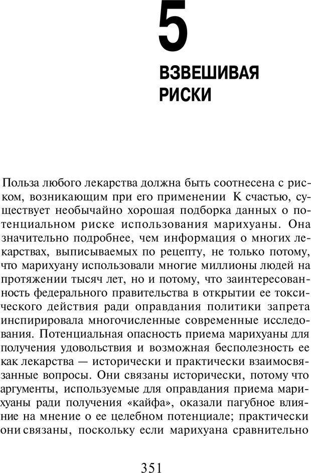 PDF. Марихуана: запретное лекарство. Гринспун Л. Страница 337. Читать онлайн