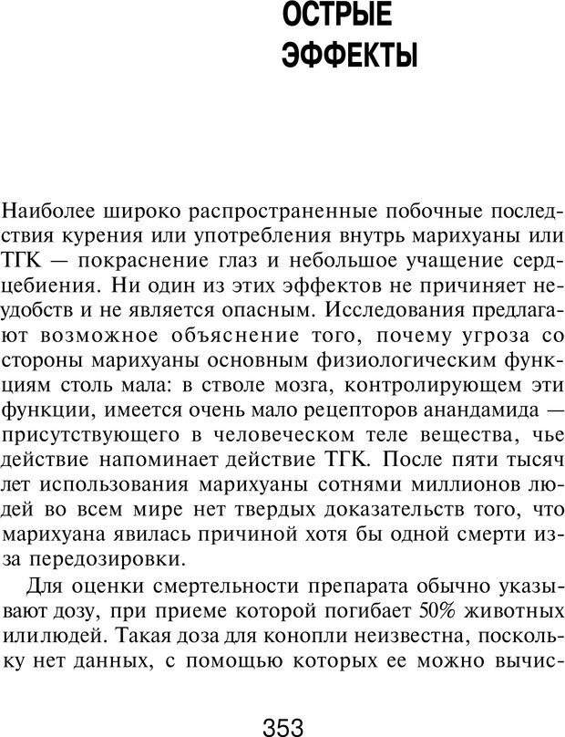 PDF. Марихуана: запретное лекарство. Гринспун Л. Страница 339. Читать онлайн