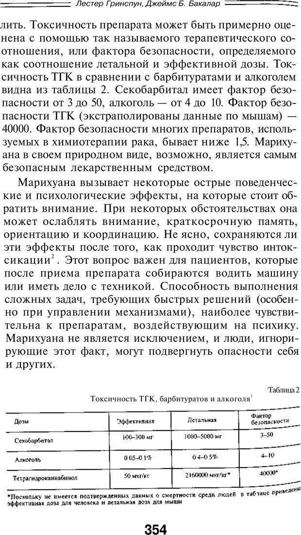 PDF. Марихуана: запретное лекарство. Гринспун Л. Страница 340. Читать онлайн