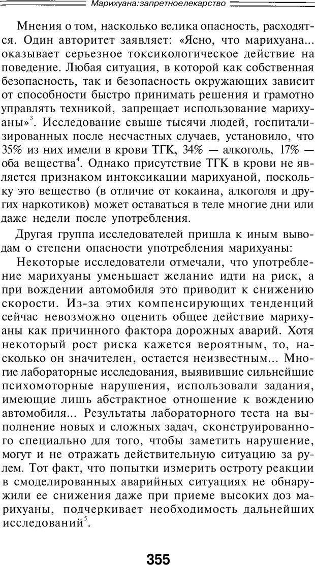 PDF. Марихуана: запретное лекарство. Гринспун Л. Страница 341. Читать онлайн
