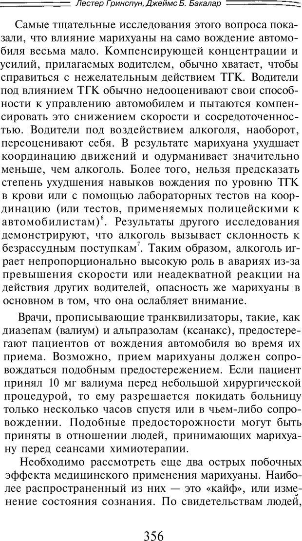 PDF. Марихуана: запретное лекарство. Гринспун Л. Страница 342. Читать онлайн