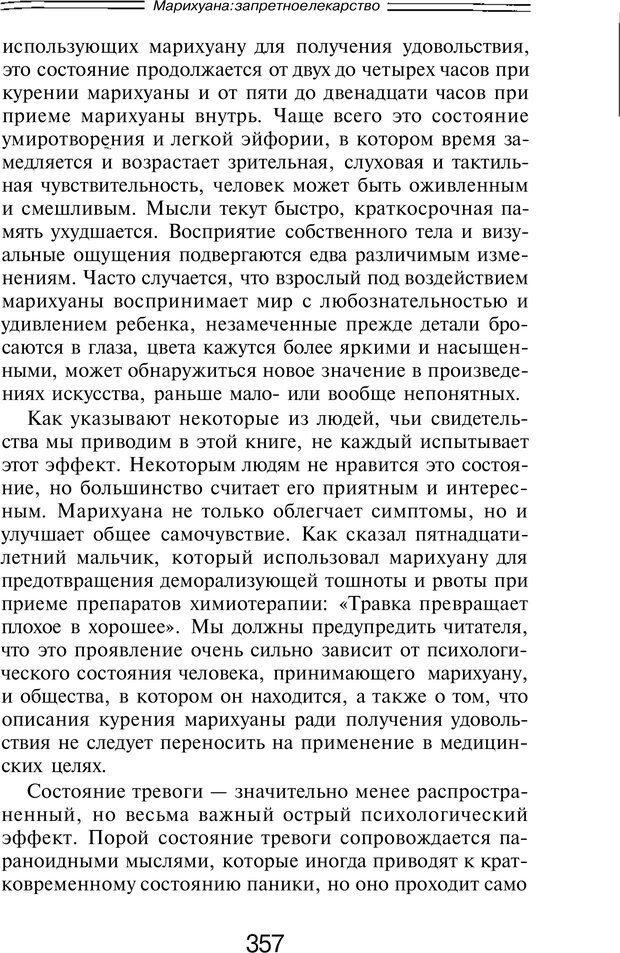 PDF. Марихуана: запретное лекарство. Гринспун Л. Страница 343. Читать онлайн