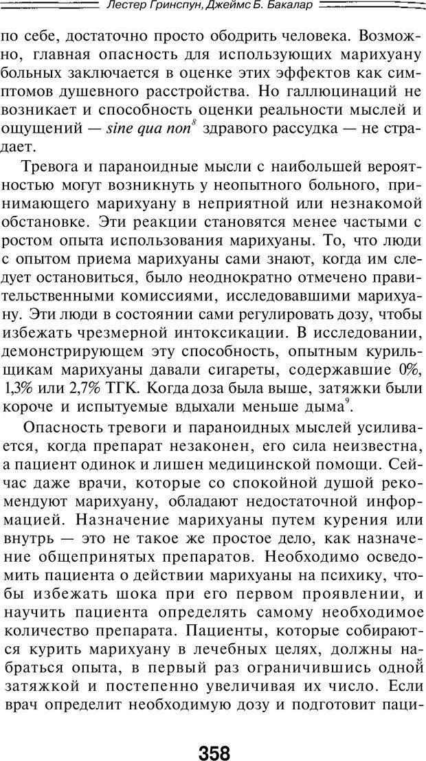 PDF. Марихуана: запретное лекарство. Гринспун Л. Страница 344. Читать онлайн
