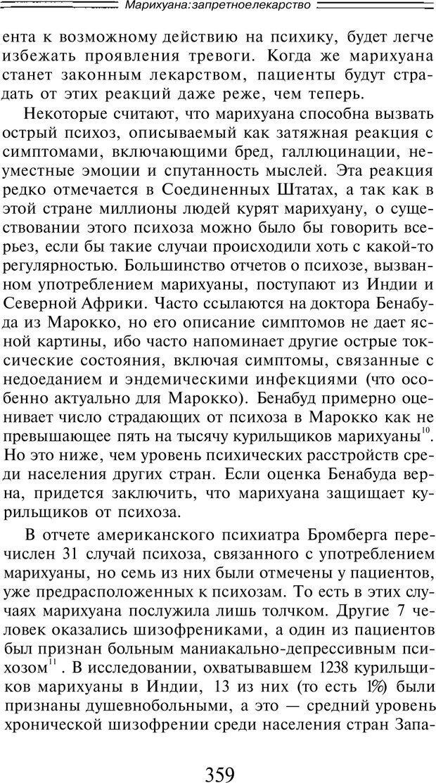 PDF. Марихуана: запретное лекарство. Гринспун Л. Страница 345. Читать онлайн