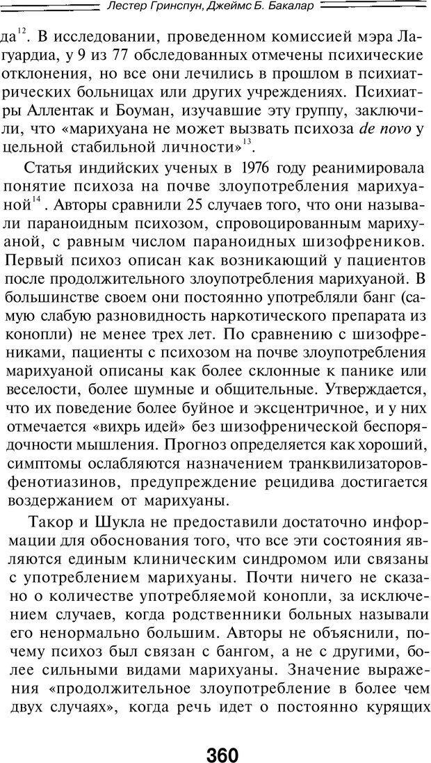 PDF. Марихуана: запретное лекарство. Гринспун Л. Страница 346. Читать онлайн